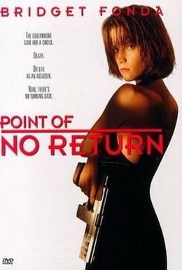 Постер фильма Убийца (1993)