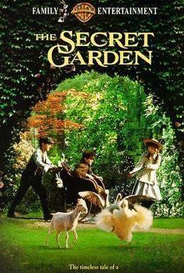 Постер фильма Таинственный сад (1993)