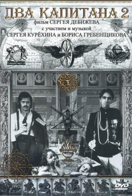 Постер фильма Два капитана 2 (1992)