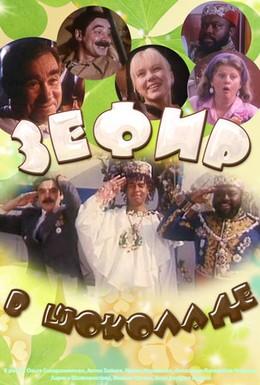 Постер фильма Зефир в шоколаде (1993)