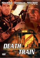 Поезд смерти (1993)