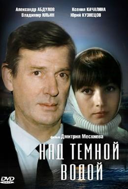Постер фильма Над темной водой (1993)