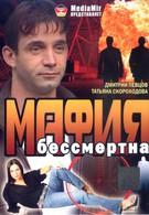Мафия бессмертна (1993)
