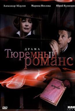 Постер фильма Тюремный романс (1993)