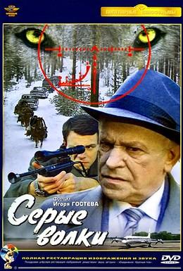 Постер фильма Серые волки (1993)