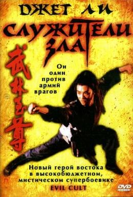 Постер фильма Легенда о жидком мече (1993)