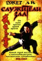 Легенда о жидком мече (1993)