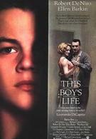 Жизнь этого парня (1993)