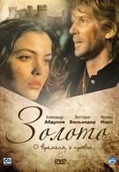 Золото (1992)