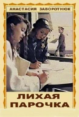 Постер фильма Лихая парочка (1993)