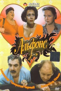 Постер фильма Альфонс (1993)