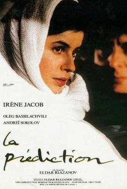 Постер фильма Предсказание (1993)