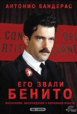 Постер фильма Его звали Бенито (1994)
