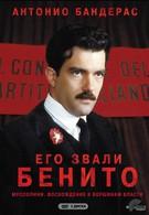 Его звали Бенито (1994)