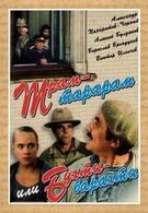 Трам-тарарам, или Бухты-барахты (1993)