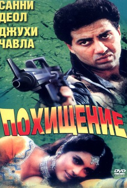 Постер фильма Против закона (1993)