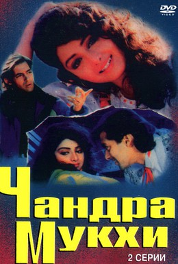 Постер фильма Чандра Мукхи (1993)