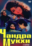 Чандра Мукхи (1993)
