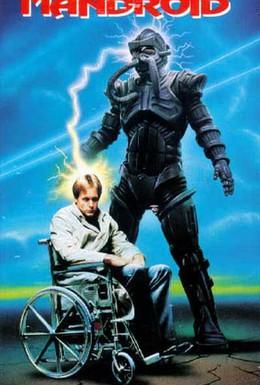 Постер фильма Человек-робот (1993)