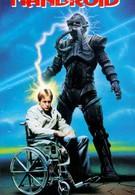 Человек-робот (1993)