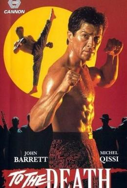 Постер фильма До смертельного исхода (1992)