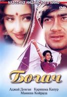 Богач (1993)