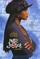 Поэтичная Джастис (1993)