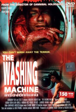 Постер фильма Кровавая стирка (1993)