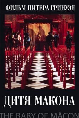 Постер фильма Дитя Макона (1993)