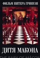 Дитя Макона (1993)