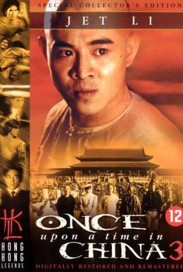 Постер фильма Однажды в Китае III (1993)
