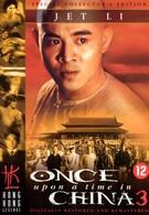 Однажды в Китае III (1993)