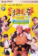 Король жуликов (1993)