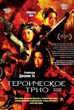 Постер фильма Героическое трио (1993)