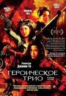 Героическое трио (1993)