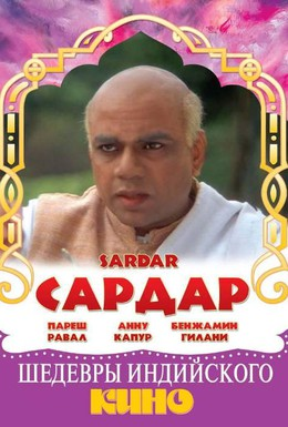 Постер фильма Сардар (1993)