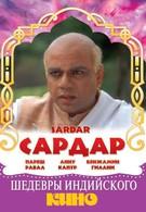 Сардар (1993)