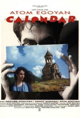 Постер фильма Календарь (1993)