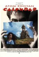 Календарь (1993)