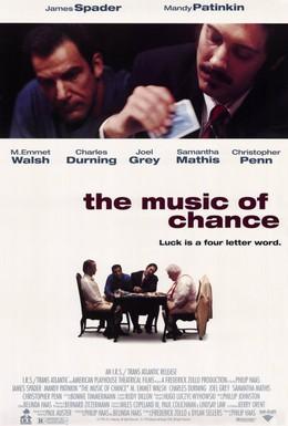 Постер фильма Двойная ставка (1993)