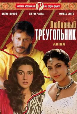 Постер фильма Любовный треугольник (1993)