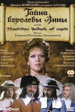 Постер фильма Тайна королевы Анны, или Мушкетеры 30 лет спустя (1993)