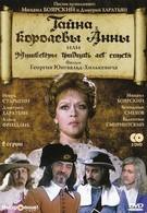 Тайна королевы Анны, или Мушкетеры 30 лет спустя (1993)