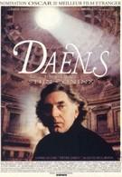 Данс (1992)
