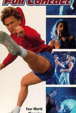 Постер фильма Полный контакт (1993)