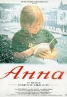 Анна: От 6 до 18 (1993)