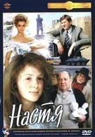 Настя (1993)