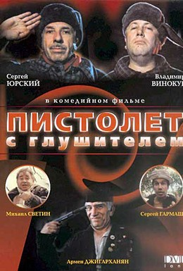 Постер фильма Пистолет с глушителем (1993)