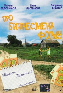 Постер фильма Про бизнесмена Фому (1993)