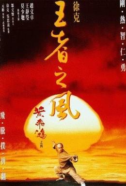 Постер фильма Однажды в Китае 4 (1993)
